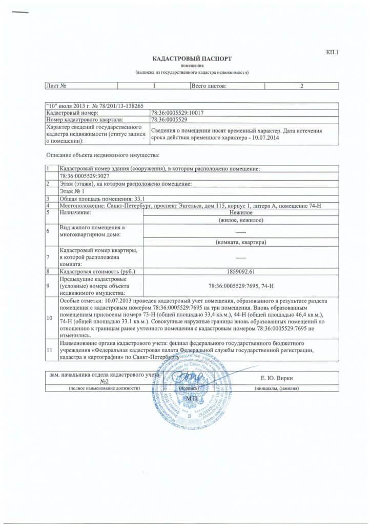 """Продается торговое помещение 33 м? от собственника, у метро """"Озерки"""" Аренда Плюс"""