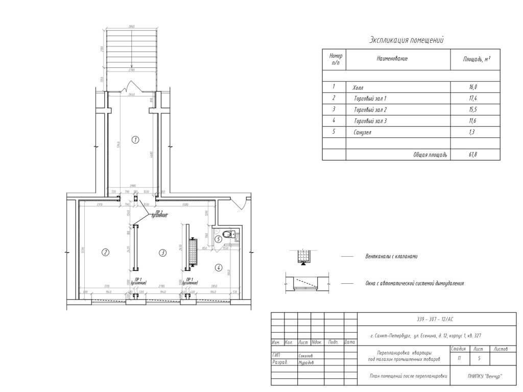 План торгового помещения, ул. Есенина, д. 12к1