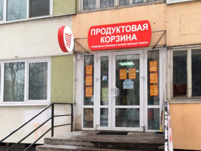 Торговое помещение, ул. Есенина, д. 12к1